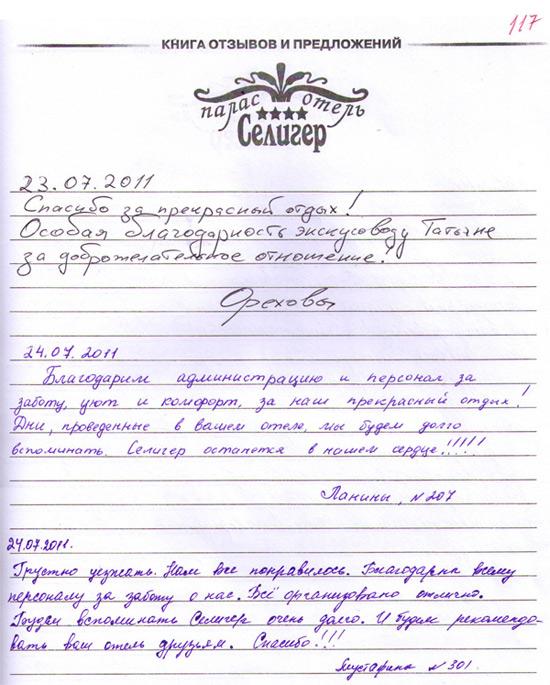 http://tvertourist.ru/images/otzivi/otziv3.jpg