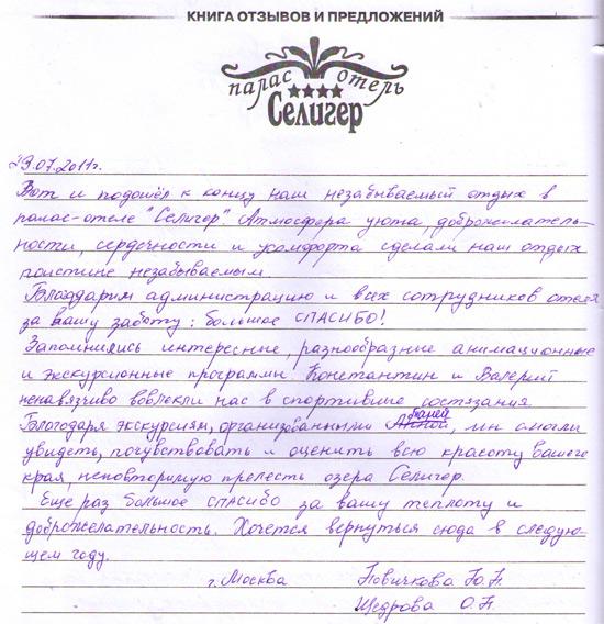 http://tvertourist.ru/images/otzivi/otziv4.jpg