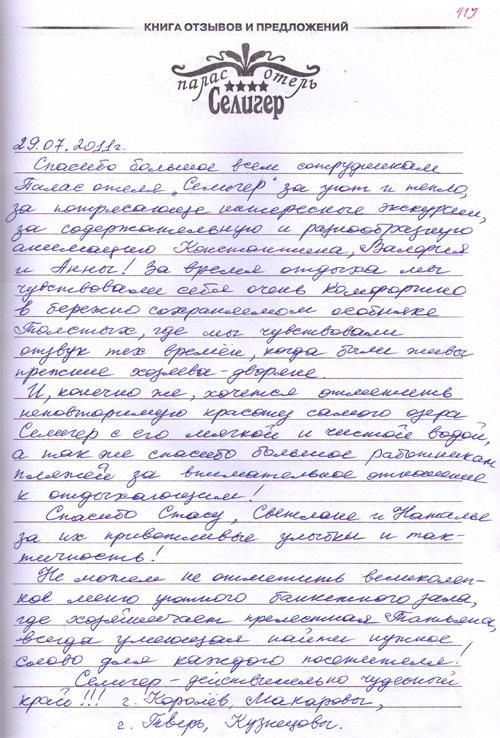 http://tvertourist.ru/images/otzivi/otziv5.jpg